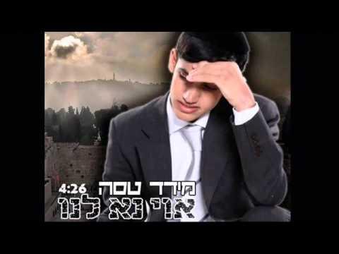 Meydad Tasa Oy Na Lanu פולחן קושיה