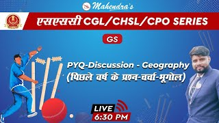 SSC CGL/CHSL/CPO SERIES | GS | PYQ Discussion - Geography | By Sanjay Mahendras | 6:30 pm