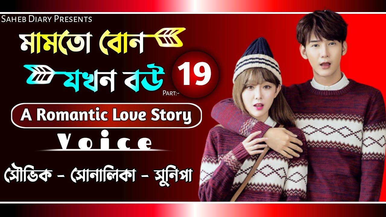 মামাতো বোন যখন বউ || পার্ট 19 || A Romantic Love Story || Voice : Souvik, Shonalika, Sunapa