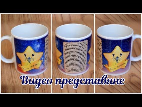 Чаша със зодия и снимка