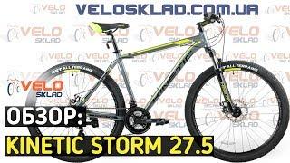 Обзор горного велосипеда Kinetic Storm 27.5
