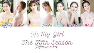 Oh my girl - the fifth season (五番目の季節) (japanese version) color coded lyrics kanji, romaji and english dokidoki shinagara disclaimer: sorry if tra...
