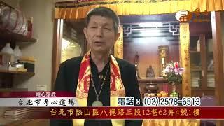 孝心道場印心之旅【唯心聖教 印心之旅】| WXTV唯心電視台