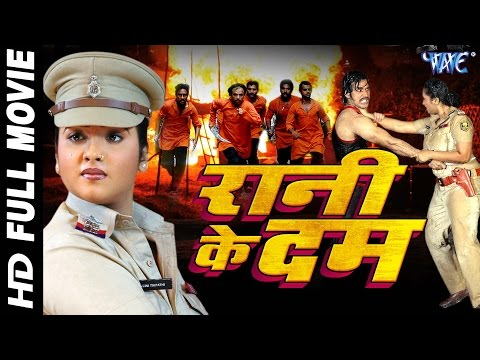 Superhit Bhojpuri Full Movie - Rani Ke Dam...