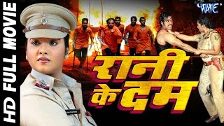 Superhit Bhojpuri Full Movie - Rani Ke Dam - �...