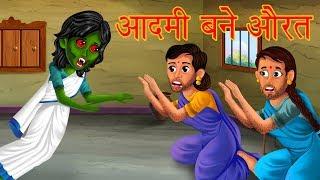 चुड़ैल के ख़ौफ से आदमी बने औरत | चुड़ैल कल आना Part -2 | Hindi Stories For Adults | Horror Stories