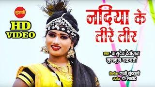 Nadiya Ke Tire Tir - नदिया के तीरे तीर || Vasudev & Munmun - 9039944845 || CG Video Song - HD thumbnail