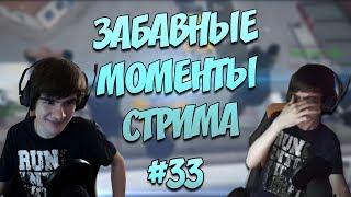 ЗАБАВНЫЕ МОМЕНТЫ СТРИМА #33 - БИТВА СВЯЩЕННИКОВ