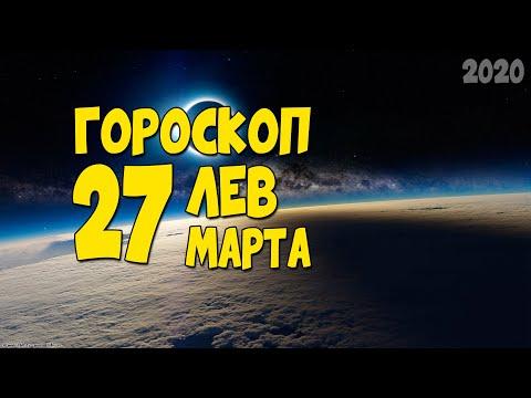 Гороскоп на сегодня и завтра 27 марта Лев 2020 год | 27.03.2020