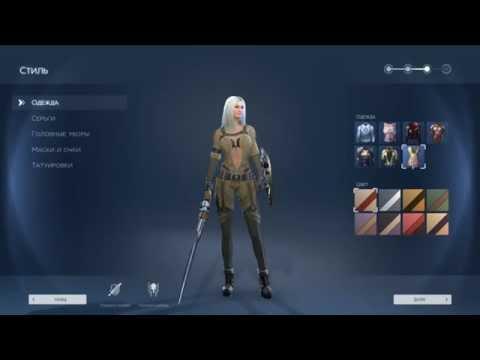 Skyforge: создаем идеальную девушку для начала игры.