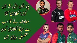 How Much Will PSL 5 Players Get Paid | Psl 5 Cricketers Category and Salary