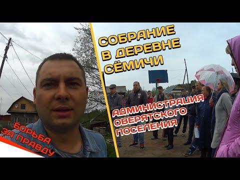 видео: Собрание в деревне Сёмичи // Администрация Оверятского поселения // Борьба за правду