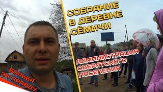 Собрание в деревне Сёмичи // Администрация Оверятского поселения // Борьба за правду