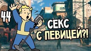 Fallout 4 Прохождение На Русском 44 СЕКС С ПЕВИЦЕЙ