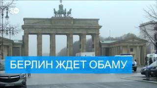 Обама едет в Берлин