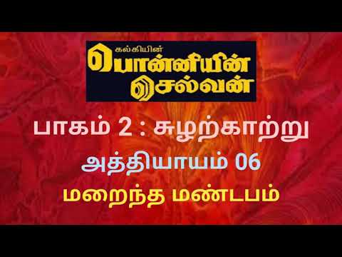 ponniyin selvan audio book bagam 2