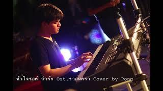 หัวใจรอคำว่ารัก : Ost.รากนครา :Piano Cover by Pong