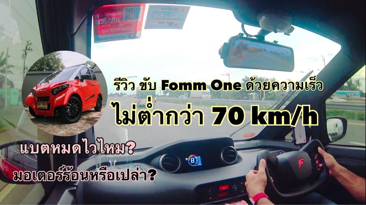 รีวิว ขับ Fomm One ด้วยความเร็วไม่ต่ำกว่า 70 km/h แบตเตอรี่หมดไวแค่ไหน!!