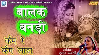 राजस्थानी देशी विवाह गीत इंद्रा धावसी की आवाज में - बालक बनड़ी | Rajasthani Vivah Geet