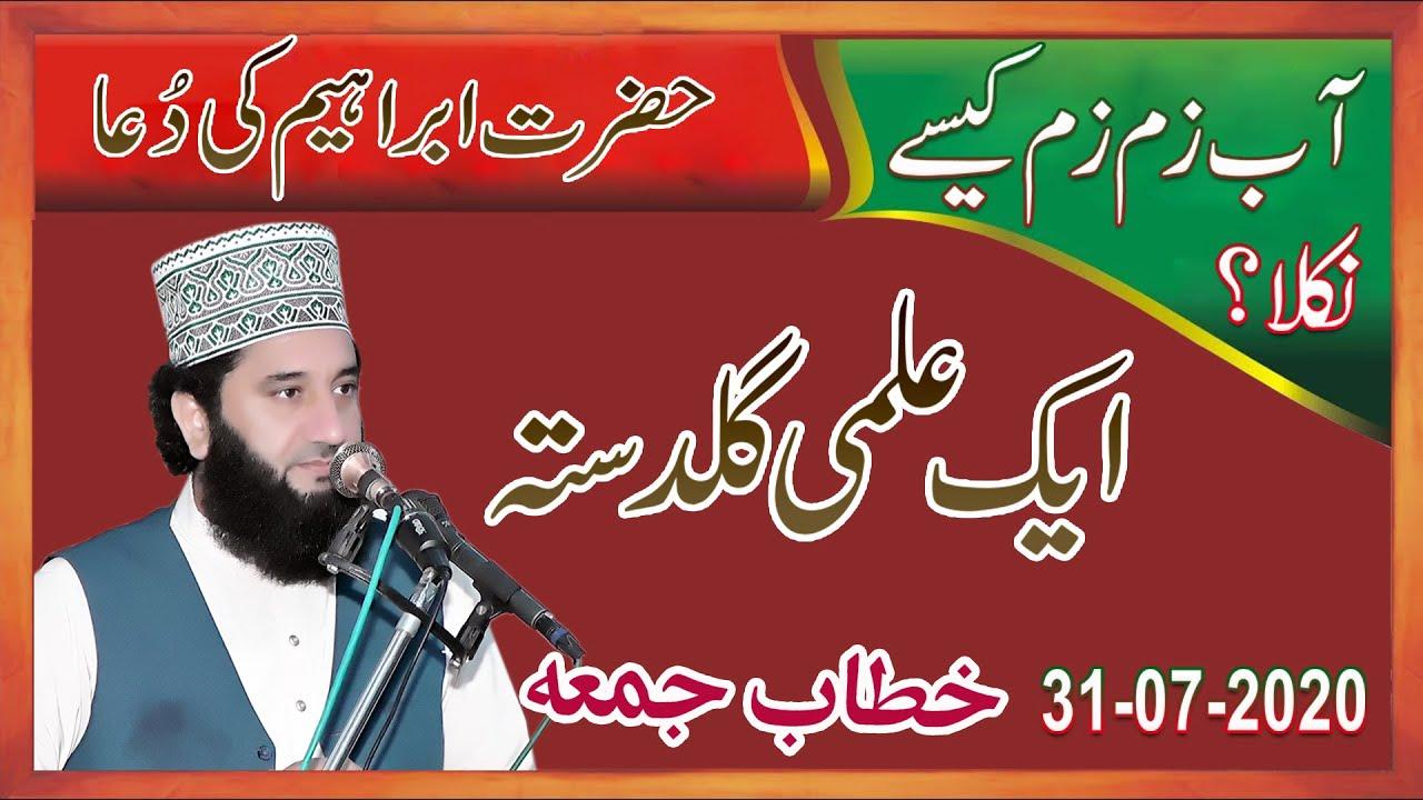 Download Hazrat Ibrahim Ki Dua   Syed Faiz ul Hassan Shah   Official   03004740595