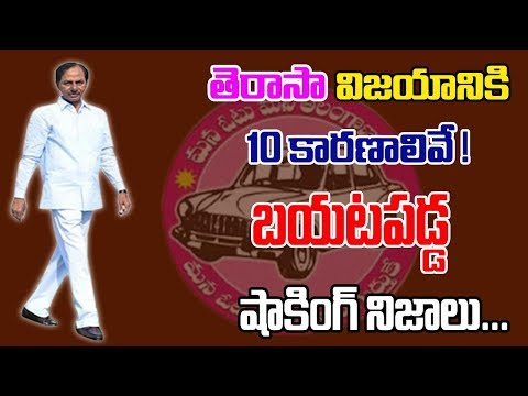 Shocking facts behind TRS's victory || Telangana Elections || Kai Tv Media