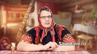 Сказка про сестрицу Аленушку и братца ее Иванушку Видео прикол прикольный видео ролик юмор