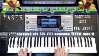 اغنية نعم انتة للفنان محمد السالم عزف على بيانو