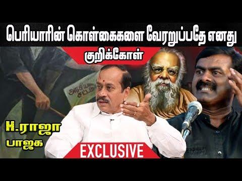 'சீமான், திருமாவளவனுக்கு வேர் எங்கிருக்கிறது?' - H. Raja | H.ராஜா | Seeman | Thirumavalavan | BJP