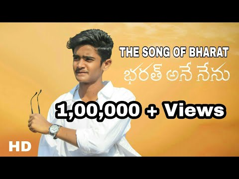 Bharat Ane Nenu The Song Of Bharat Cover Song | Bharat Ane Nenu Songs | BY Arjun