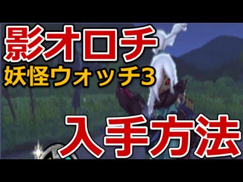 妖怪ウォッチ3 影オロチの入手方法出現場所 Youtube