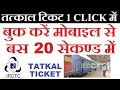 How To Book Tatkal Ticket From Mobile Very Fast Hindi 2017