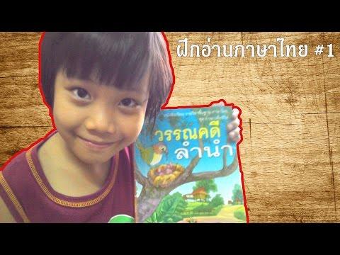 ฝึกอ่านภาษาไทย ป.1 # บทที่ 1