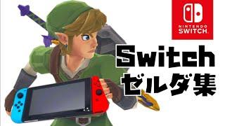 【スイッチで遊べるゼルダ】Nintendo Switchでプレイできるゼルダの伝説シリーズの紹介とレビュー