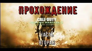 Call of Duty  Modern Warfare 2 Remastered / Прохождение, фейлы вырезаны. сложность ветеран, часть 2