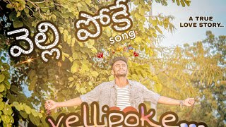 Vellipoke cover song || by Adil Osama ||A Ture Love  Failure Story