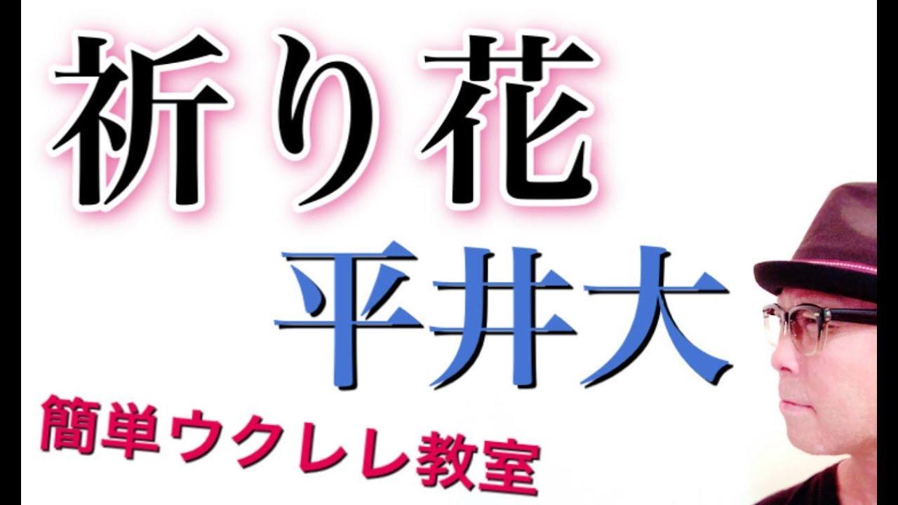 祈り花 / 平井大【ウクレレ 超かんたん版 コード&レッスン付】GAZZLELE