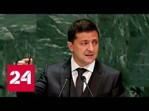Зеленский принес на выступление в ООН пулю. 60 минут от 25.09.19