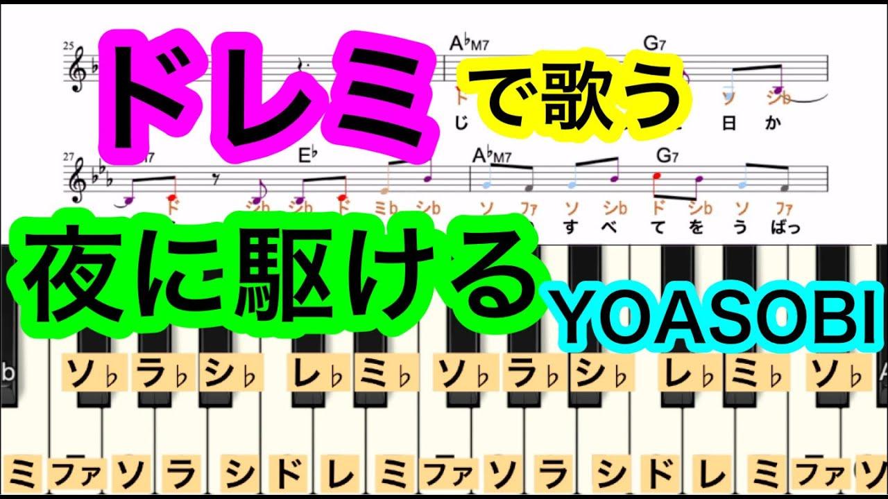 に 駆ける ピアノ 楽譜 夜