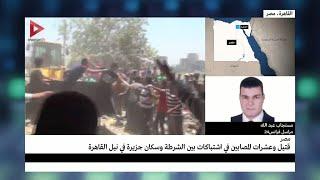 مصر: قتيل وعشرات المصابين في اشتباكات بين الشرطة وسكان جزيرة على نهر النيل