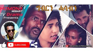 HDMONA - ግብርን ሓሳብን ብ ኣወል ህያቡ Gbrn Hasabn by Awel Hyabu - New Eritrean Comedy 2019