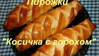 Пирожки Косичка с горохом  Украинская кухня