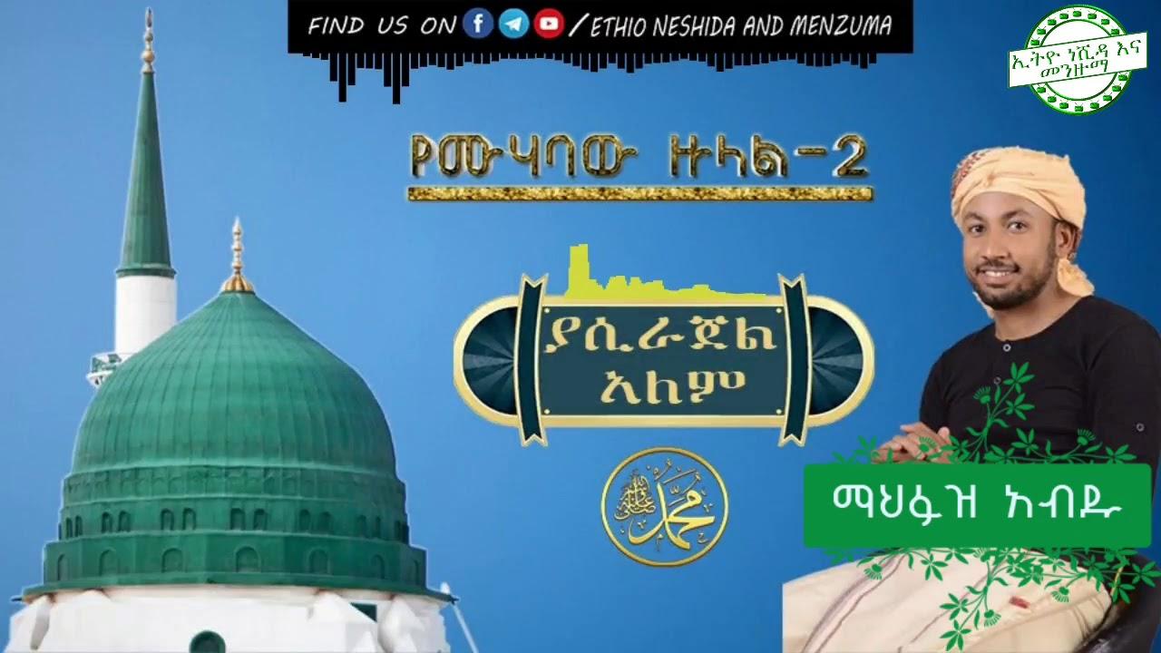 ያሲራጀል አለም Yasirajel Alem Mahfuz Abdu ማህፉዝ አብዱ ( የሙሃባው ዙላል -2)  Ye Muhabaw zulal -2  መንዙማ አልበም