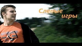 СЛЕПЫЕ ИГРЫ фильм (2014) (трейлер фильму)