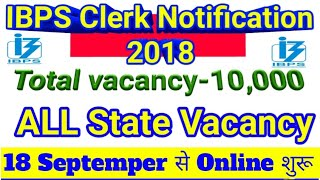 IBPS Clerk Notification 2018|| Total vacancy 10,000|| Online Start From 18 September