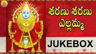 Sharanu Sharanu Yellamma | Renuka Yellamma Songs Telugu | Super Hit Renuka Yellamma Devotional Songs