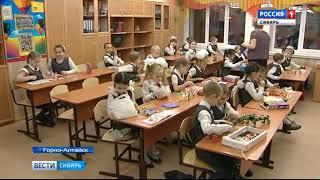 У Горно-Алтайську після ремонту відкрили республіканську гімназію