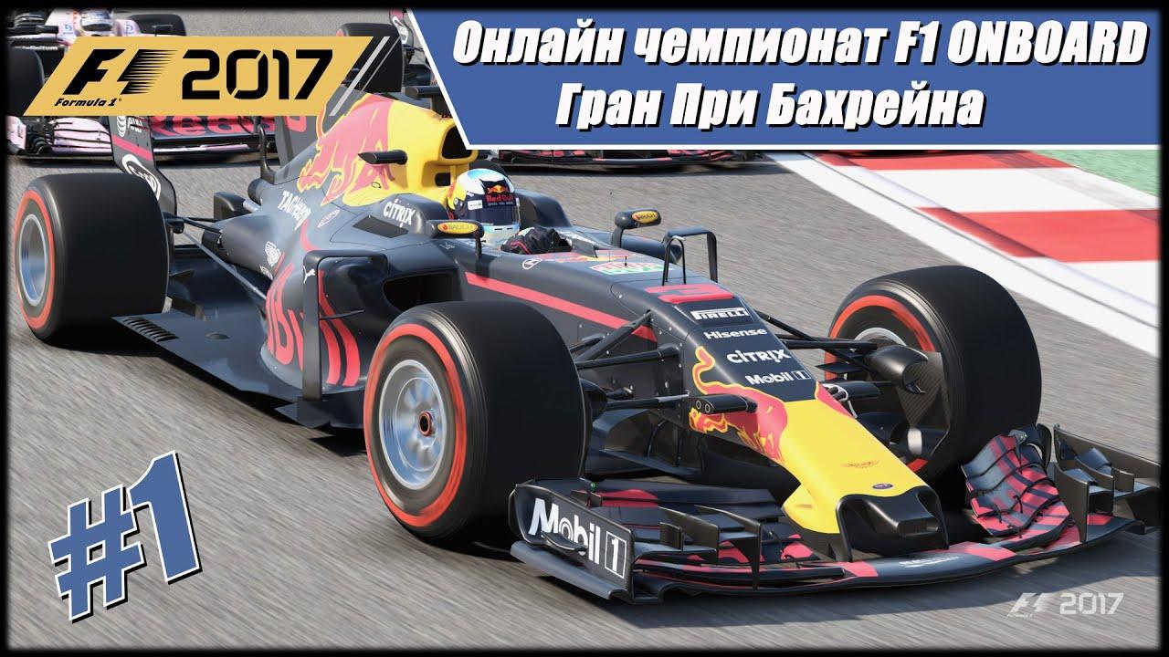 Формула 1 2017 баку гонка смотреть онлайн гонки онлайн с регистрацией бесплатно