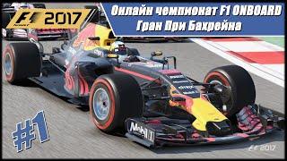Первая гонка в онлайн чемпионате F1 2017 Onboard. Гран При Бахрейна.