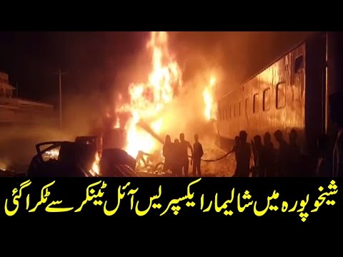 Two person dead as train collides with oil tanker in Sheikhupura