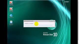 kaspersky Rescue Disk настройка и обзор  Удали все вирусы